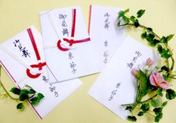 Noshi Bukuro - Japanese raditional envelope for Greetings-