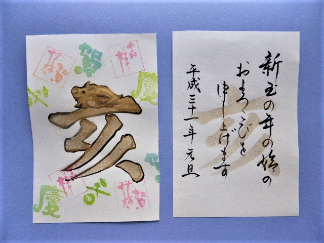 Japanese new year's card 03