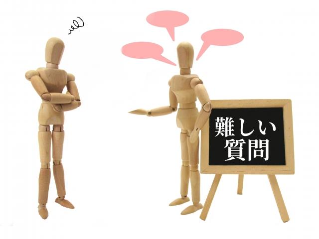 難しい質問をして相手に嫌がられているデッサン人形