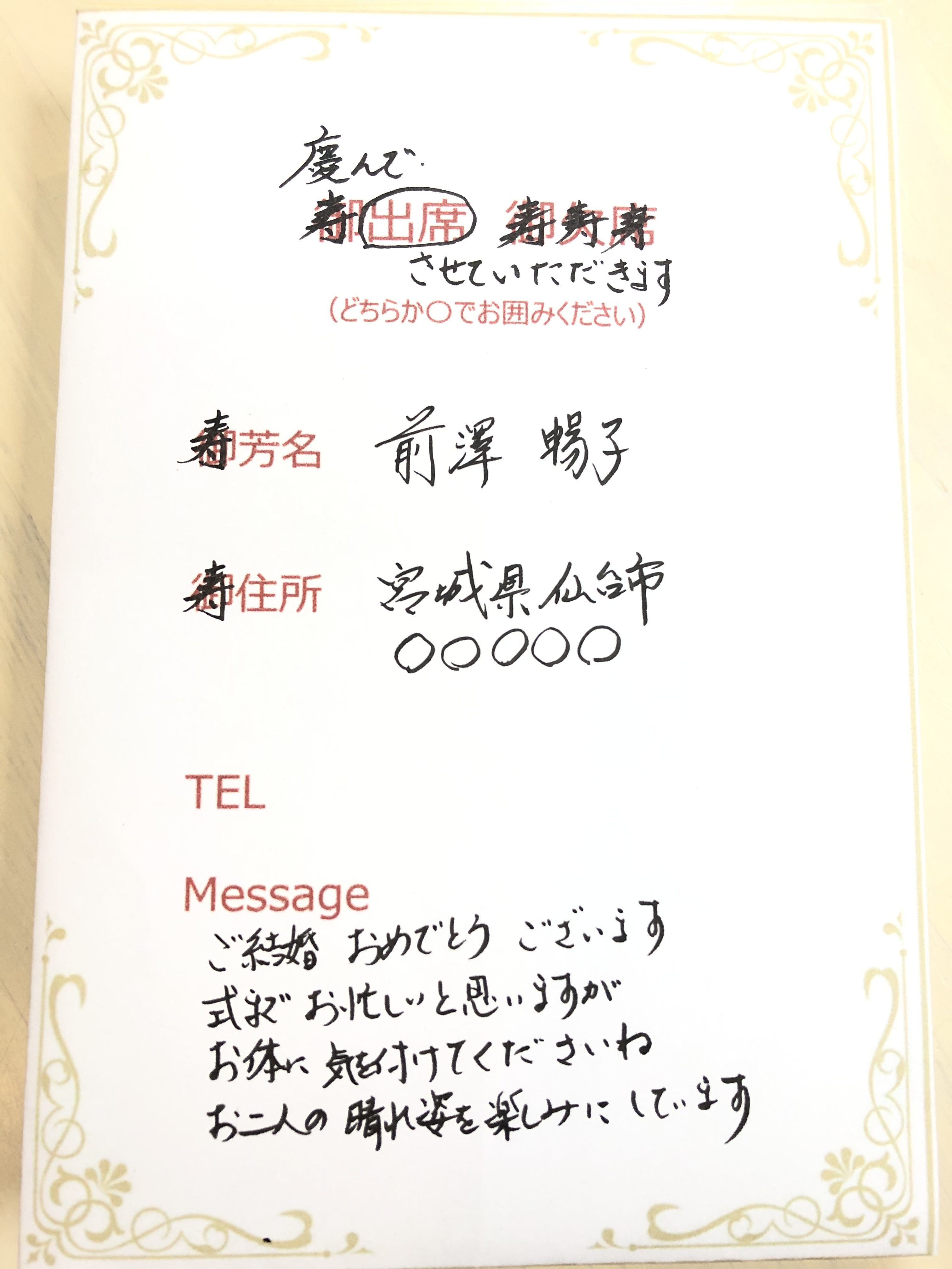 招待状への返事の例