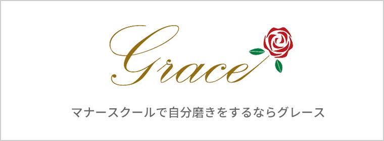 マナースクールで自分磨きするならGrace 東京青山校・大阪本町校