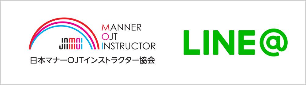 日本マナーOJTインストラクター協会 JAMOI LINE@