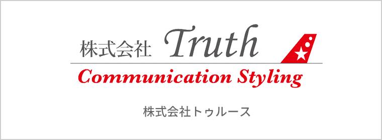 接客・接遇・マナー研修の株式会社トゥルース