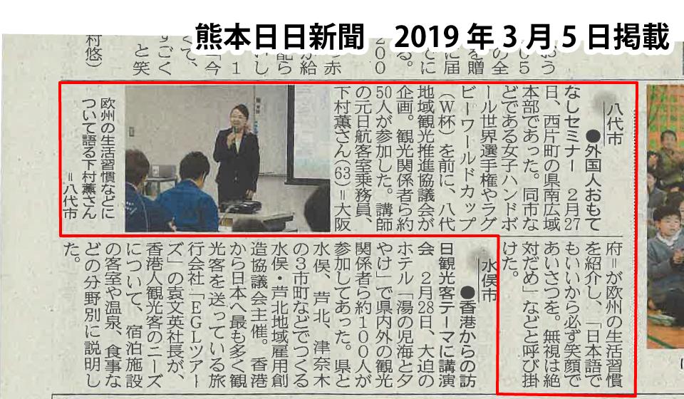 2019年3月5日熊本日日新聞に下村先生が掲載された記事の写真