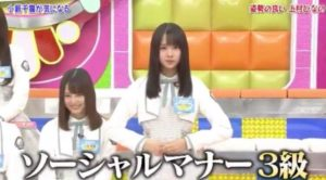 上村ひなのさんソーシャルマナー3級でまたまた登場の放送の様子