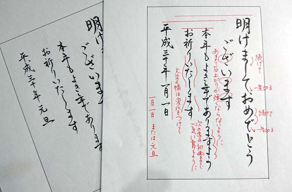 東節子先生の年賀状のお手本