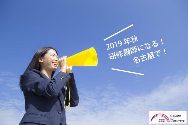 2019秋MOI名古屋無料説明会キャンペーン画像