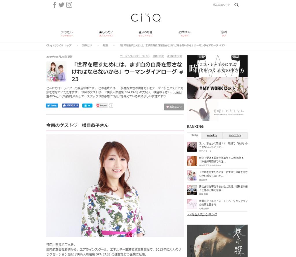 横目先生のWEBインタビュー記事の画像