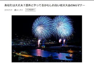 TMOI石井由美子先生 取材協力記事のイメージ画像