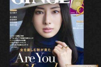 TMOI石井先生の記事掲載 GINGER2019/11月号