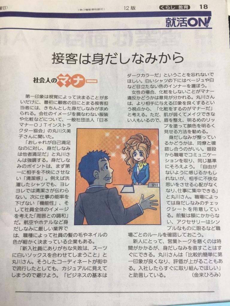 JAMOI丸川久美子先生のマナー記事on読売新聞全国版