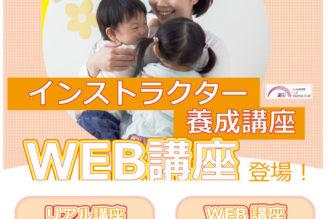 キッズマナーインストラクター養成講座WEB講座スタート!の案内