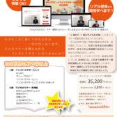 キッズマナーインストラクター養成講座WEB講座スタート!