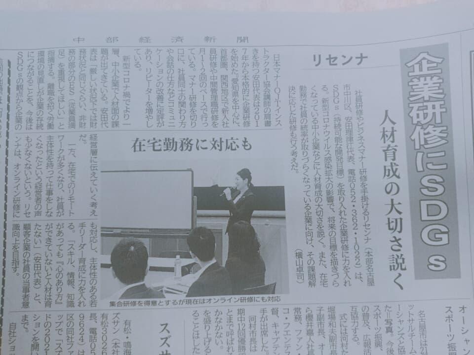 安田先生講座についての記事 2020年8月22日発行 中部経済新聞の紙面