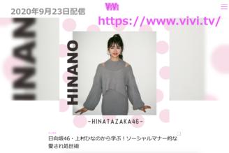 上村ひなのさんとソーシャルマナー3級がウェブマガジンでとりあげれた記事のメインビュー。ViVi2020年9月23日配信公式ウェブマガジン