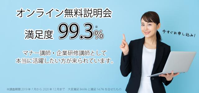 JAMOIのオンライン無料説明会の満足度は99.3%に達しました。