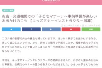 赤名先生記事掲載ページのイメージ