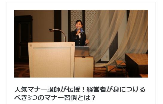 創業手帳の女性起業家インタビューに笹西会長が取り上げられました!