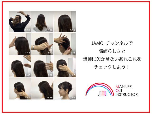 JAMOIチャンネルお知らせ動画
